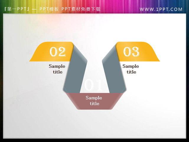 ppt目录素材 折叠彩带powerpoint目录模板免费下载