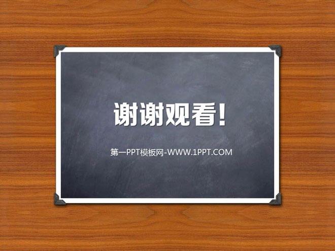 观看_谢谢背景图片PPT模板_PPT谢谢图片_PPT谢谢欣赏图片_PPT谢谢大家