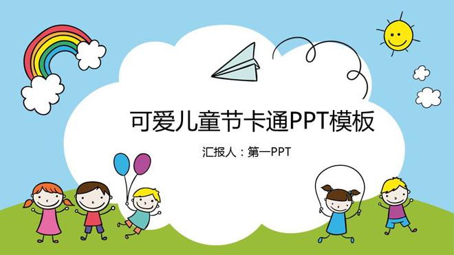 标签:动态彩色可爱六一幼儿教育    彩色动态可爱六一儿童节ppt模板